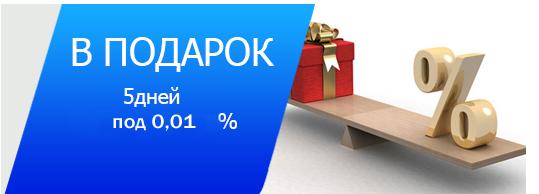 Подарок клиентам